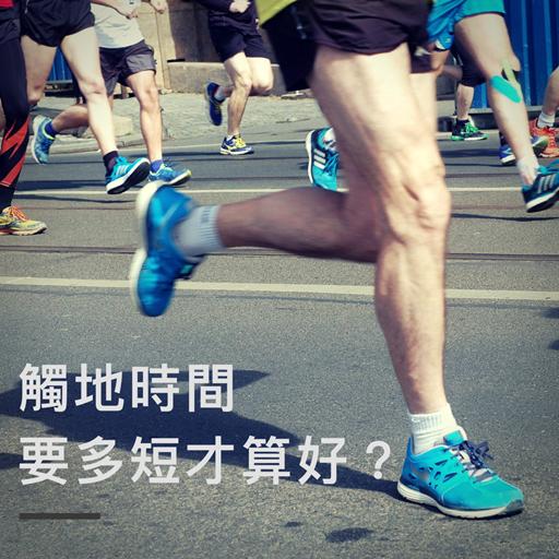 跑步时触地时间要多短才算好?