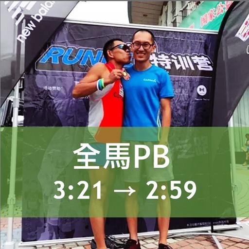 从90公斤到全马破三:3:21→2:59