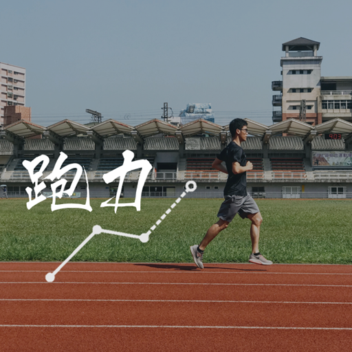 四种让跑力进步的方法